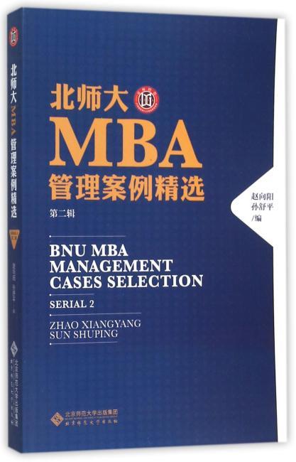 北师大MBA管理案例精选(第二辑)