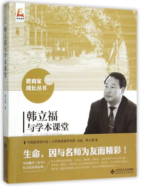 韩立福与学本课堂