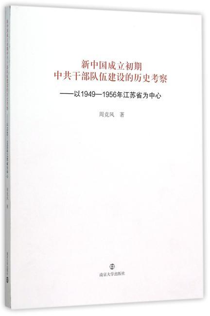 新中国成立初期中共干部队伍建设的历史考察:以1949~1956年江苏省为中心