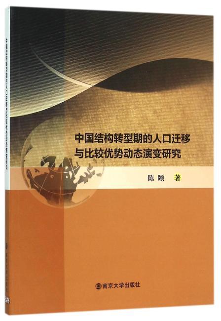 中国结构转型期的人口迁移与比较优势动态演变研究
