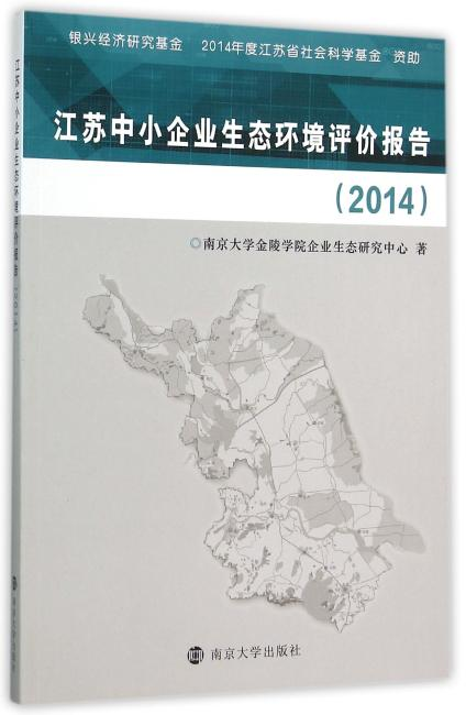 江苏中小企业生态环境评价报告(2014)