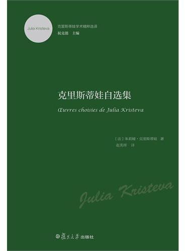 克里斯蒂娃学术精粹选译:克里斯蒂娃自选集