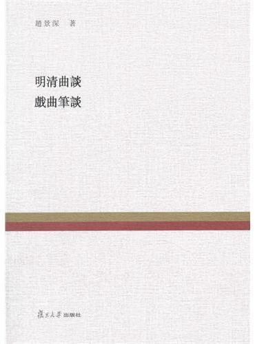 复旦百年经典文库:明清曲谈 戏曲笔谈