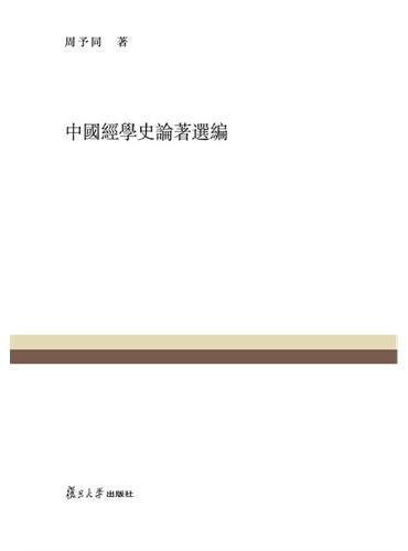 复旦百年经典文库:中国经学史论著选编