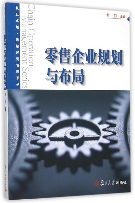 卓越·连锁经营管理系列:零售企业规划与布局