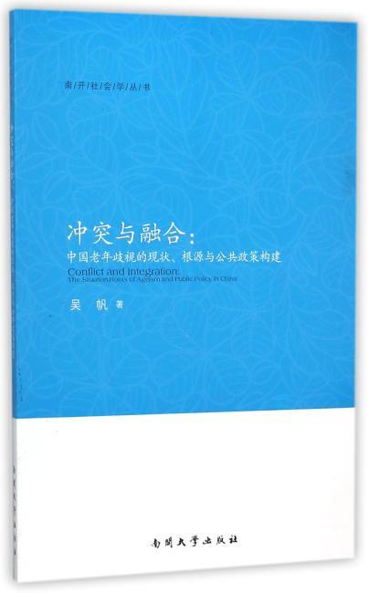 冲突与融合:中国老年歧视的现状、根源与公共政策构建