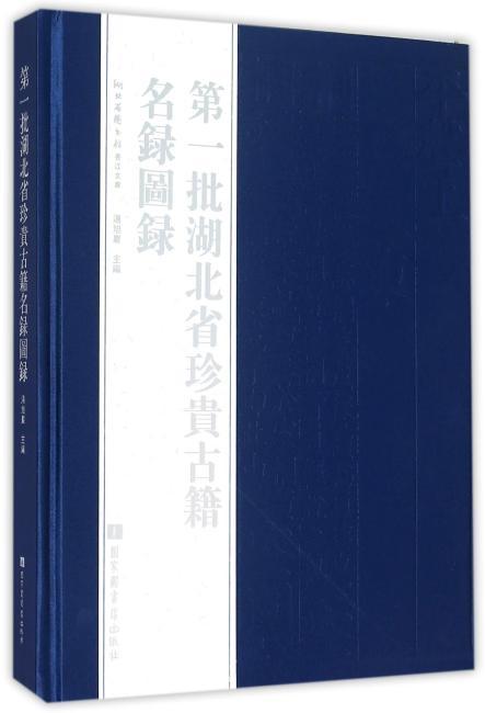 第一批湖北省珍贵古籍名录图录