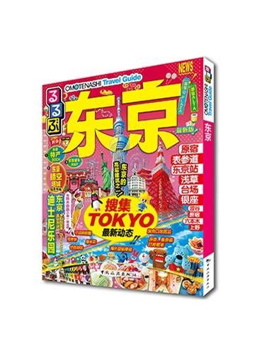 走看玩JTB旅游指南系列 东京