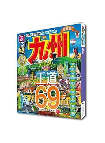 走看玩JTB旅游指南系列 九州