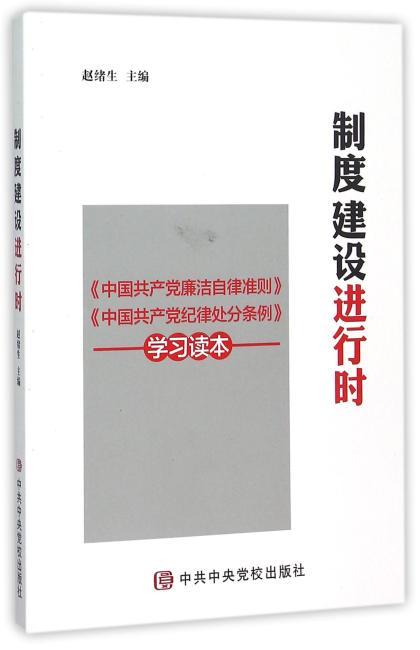 制度建设进行时——《中国共产党廉洁自律准则》《中国共产党纪律处分条例》学习读本