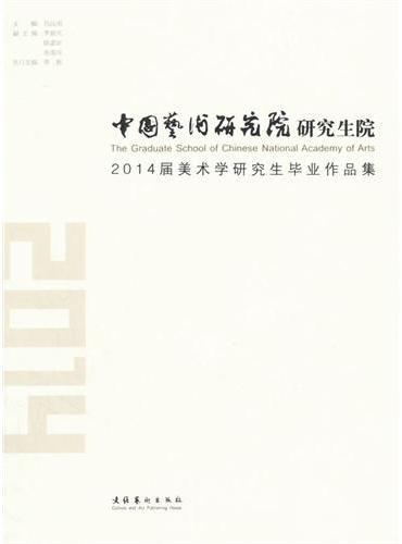 中国艺术研究院研究生院2014届美术学研究生毕业作品集
