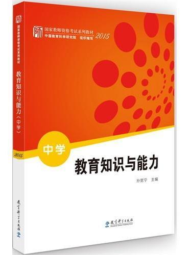 国家教师资格考试系列教材:教育知识与能力(中学)