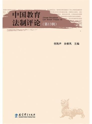 中国教育法制评论(第13辑)