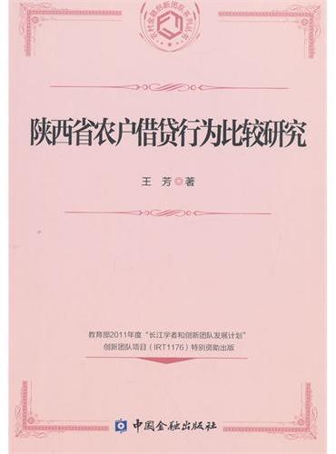 陕西省农户借贷行为比较研究