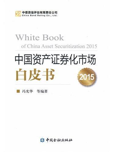 中国资产证券化市场白皮书