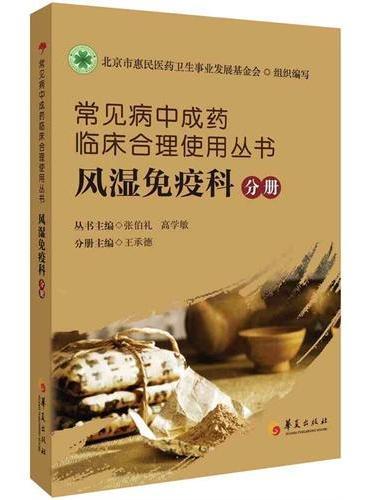 风湿免疫科分册