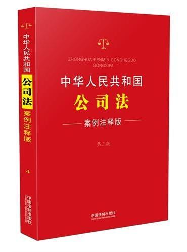 中华人民共和国消费者权益保护法:案例注释版(第三版)