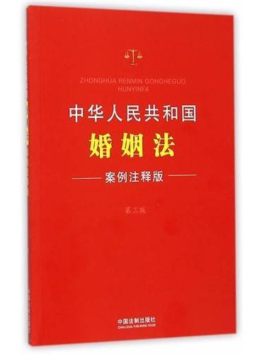 中华人民共和国婚姻法:案例注释版(第三版)
