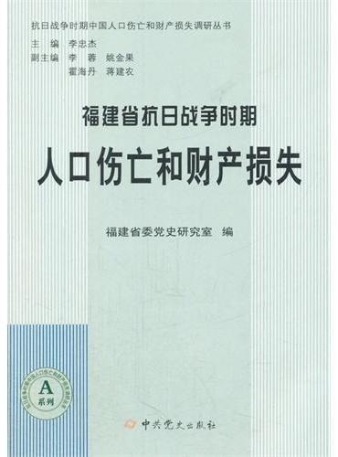 福建省抗日战争时期人口伤亡和财产损失