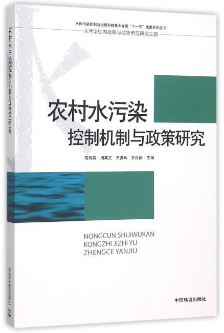 农村水污染控制机制与政策研究