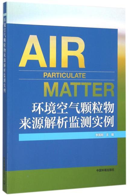 环境空气颗粒物来源解析监测实例