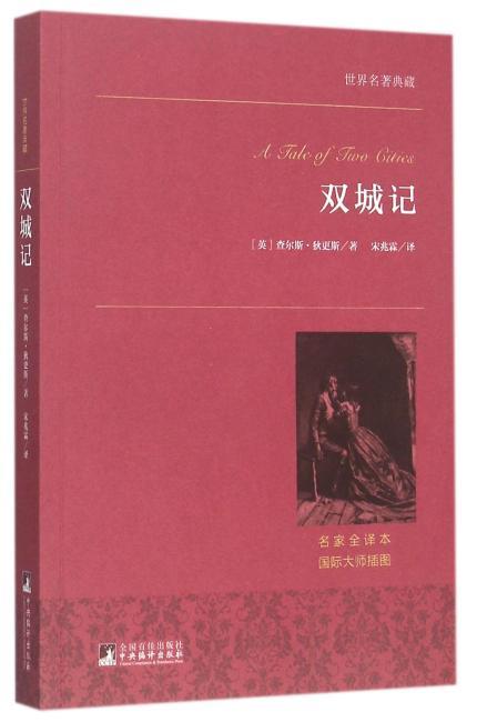 世界名著典藏 双城记