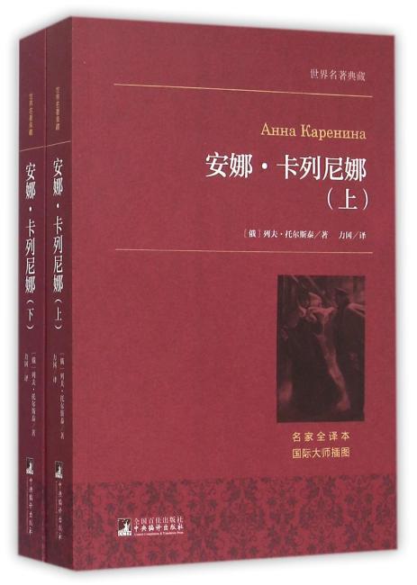 世界名著典藏 安娜·卡列尼娜(上下)