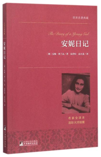 世界名著典藏 安妮日记