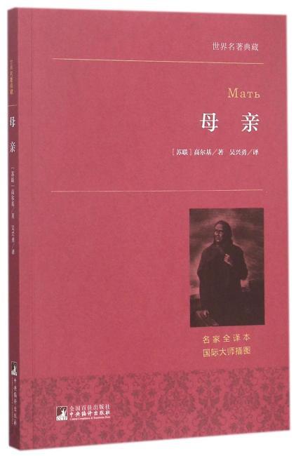 世界名著典藏 母亲