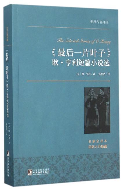 世界名著典藏 《最后一片叶子》欧·亨利短篇小说选