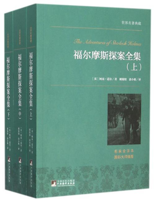 世界名著典藏 福尔摩斯探案集(上、中、下)