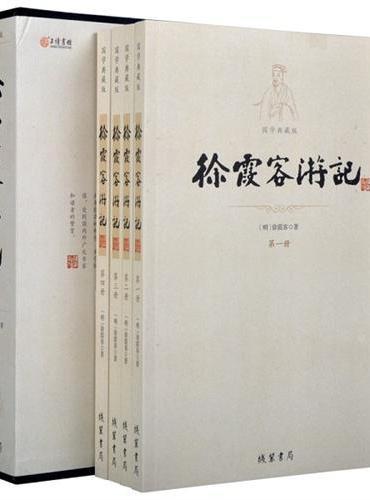 平装插盒《徐霞客游记》