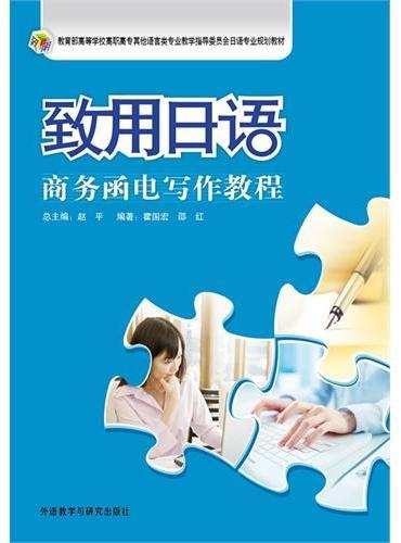 致用日语(商务函电写作教程)