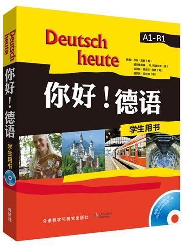 你好!德语(学生用书)(配MP3光盘和DVD-ROM光盘)