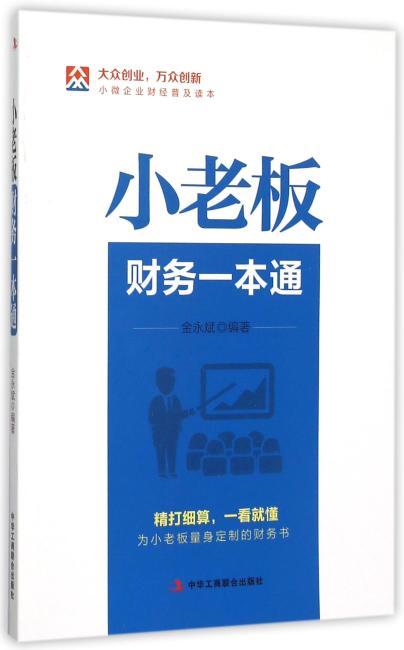 小老板财务一本通  (精打细算,一看就懂,为小老板量身定制的财务书)