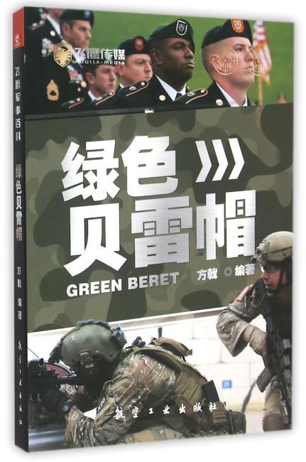 飞鹰军事百科——绿色贝雷帽