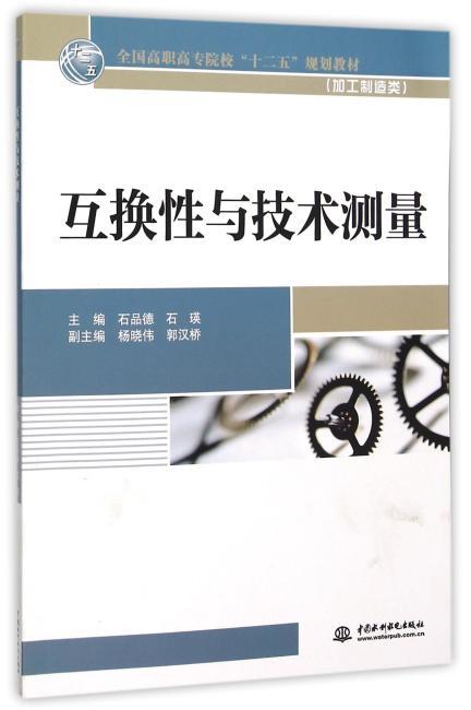 """互换性与技术测量(全国高职高专院校""""十二五""""规划教材(加工制造类))"""