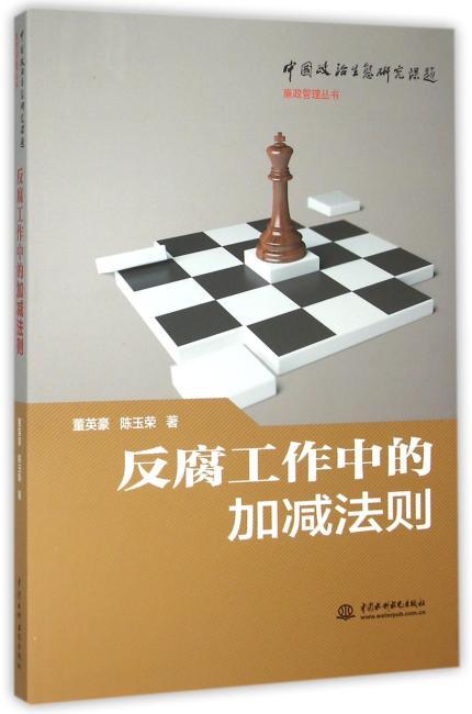 反腐工作中的加减法则(中国政治生态研究课题廉政管理丛书)