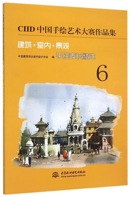 CIID中国手绘艺术大赛作品集——建筑·室内·景观手绘表现精选6