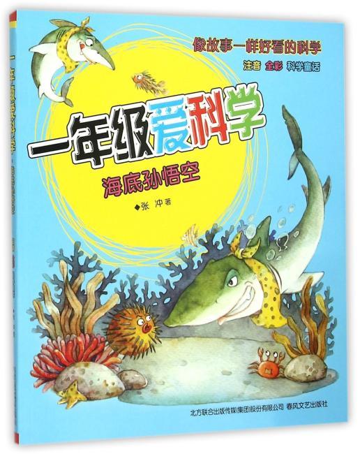 一年级爱科学-海底孙悟空(注音全彩科学童话)
