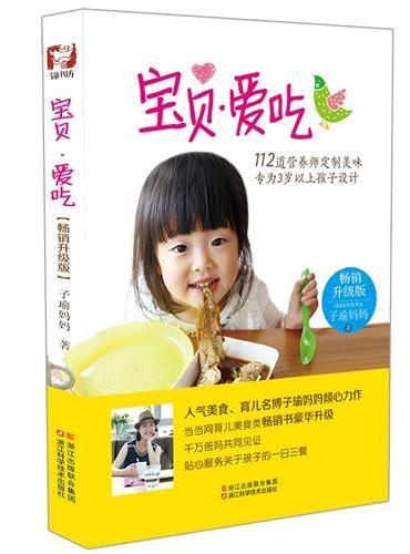 宝贝·爱吃 : 畅销升级版