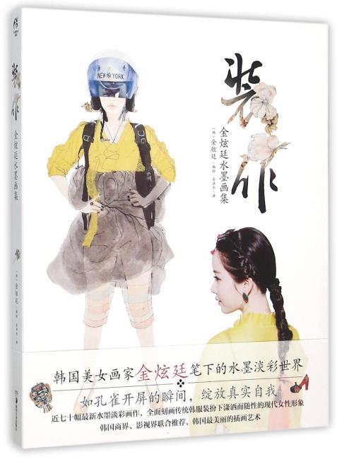 装作:金炫廷水墨画集