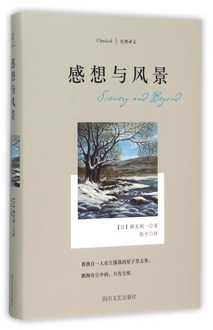"""经典译文系列·感想与风景(日本""""新感觉派""""灵魂人物的瑰丽代表作。)"""