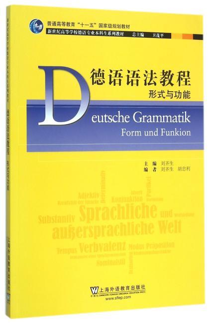 德语专业本科生教材:德语语法教程:形式与功能