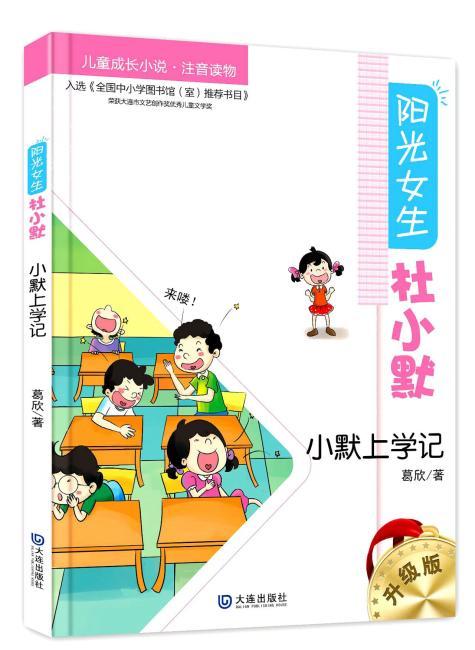 阳光女生杜小默:小默上学记(升级版)