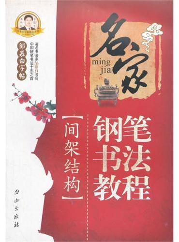 邹慕白字帖 B20-名家钢笔书法教程*间架结构