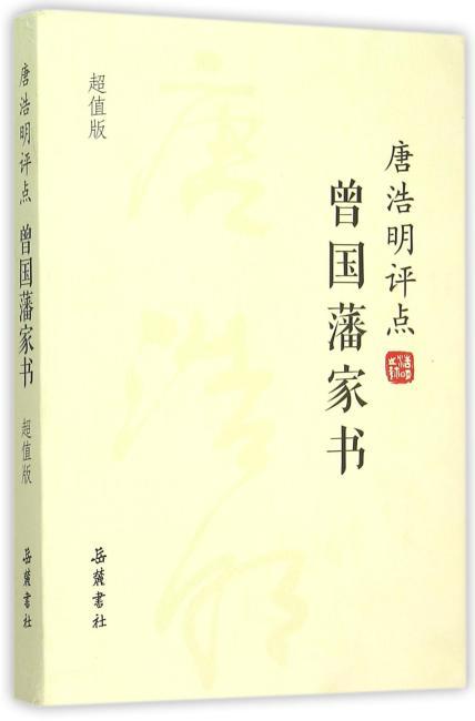 曾国藩书系:唐浩明评点曾国藩家书(超值版)