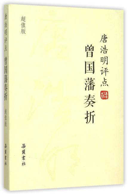 曾国藩书系:唐浩明评点曾国藩奏折(超值版)