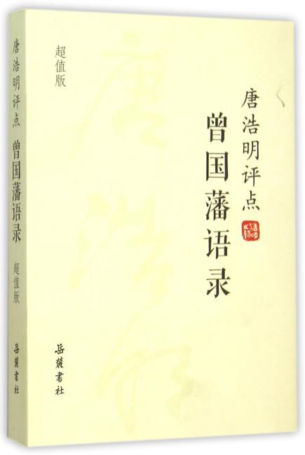 曾国藩书系:唐浩明评点曾国藩语录(超值版)
