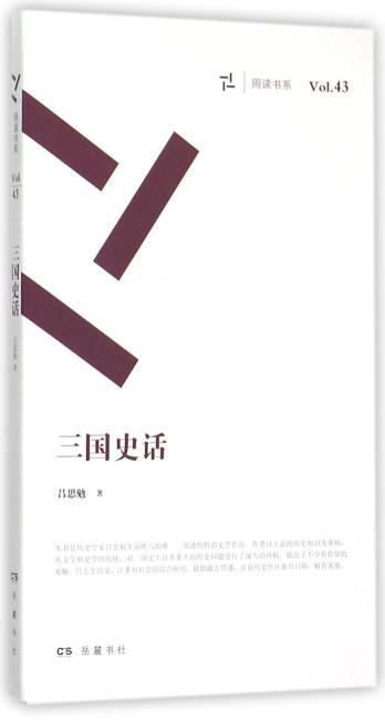 周读书系:三国史话